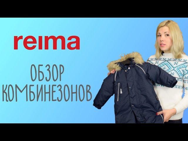 Обзор зимних комбинезонов для малышей Reima