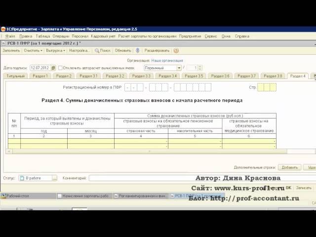 Заполнение формы РСВ 1 ПФР в 1С ЗУП 2.5