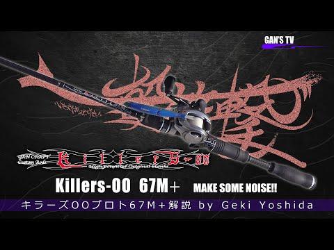 【キラーズOO-67M+×吉田撃】「キラーズOOプロトロッド67M+」解説[ガンズTV]修正版