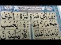 Surah Al-Humazah Full {surah al-humazah full HD text}Learn Quran For kid's