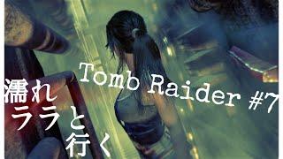 ポリゴンバリバリ時代しか知らない【Tomb Raider】 PS4でいい女が冒険す...