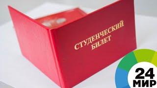 Обучение по квотам: выпускники из Молдовы поступают в российские вузы - МИР 24