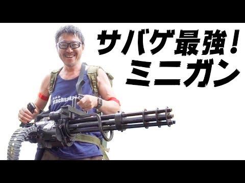 ミニガンをサバゲーで使うと歓声が上がる。最強の銃 ミニガン撃つマック堺