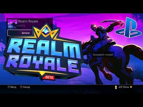 Секретный стрим по Realm Royale PS4 на ночь!