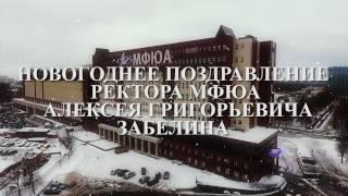 НОВОГОДНЕЕ ПОЗДРАВЛЕНИЕ РЕКТОРА МФЮА АЛЕКСЕЯ ГРИГОРЬЕВИЧА ЗАБЕЛИНА!