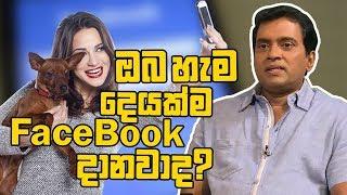 ඔබ හැම දෙයක්ම  facebook දානවාද?   Piyum Vila   11 - 04 - 2019   Siyatha TV Thumbnail