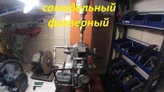 самодельный фрезерный станок(, 2016-06-10T17:27:41.000Z)