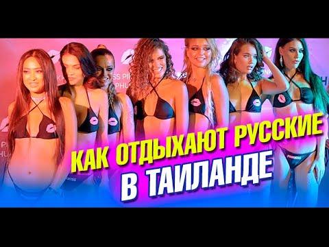 Русские красавицы в Таиланде. Отрыв на островах Пхи Пхи. Конкурс красоты Как учить английский язык