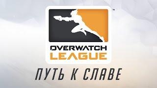 Лига Overwatch: путь к славе (RU)(В 2017 году киберспорт изменится навсегда: http://www.overwatchleague.com Мы создаем первую в мире киберспортивную сеть,..., 2016-11-04T18:40:02.000Z)