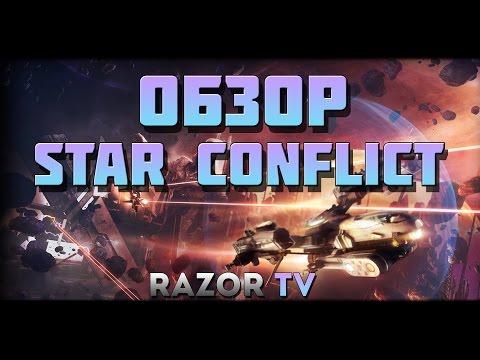STAR CONFLICT |ОБЗОР НА ЛУЧШИЙ КОСМИЧЕСКИЙ ЭКШЕН
