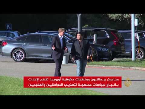 محامون ومنظمات حقوقية تتهم الإمارات باتباع سياسات ممنهجة للتعذيب  - 13:21-2017 / 9 / 22