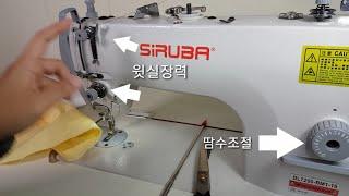 초급) sewing machine 재봉틀 장력 조절하기…