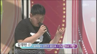 전국노래자랑 신남중학교 김경민 카레 20160619
