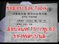ข้อสอบฟิลิปปินส์  Eps-Topik Philippin 2020.02.15