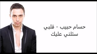 كلمات قلبي سئلني عليك - حسام حبيب