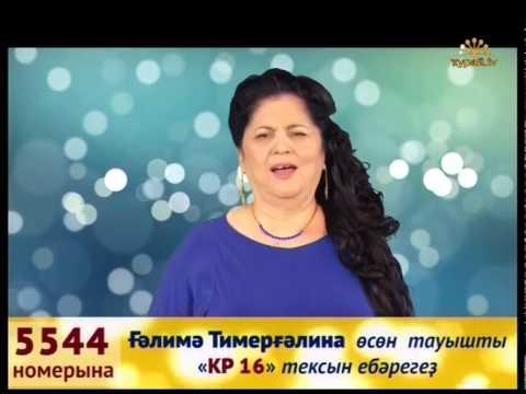 """Галима Тиергазина - """"Өҙгөләмә йәнем"""""""