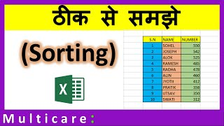 How to sort rows in excel | sort columns in excel without mixing data