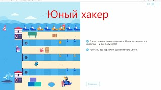 уровень 10 с анекдотом - Очередь к причалу - Учи.ру(uchi.ru) - Программирование