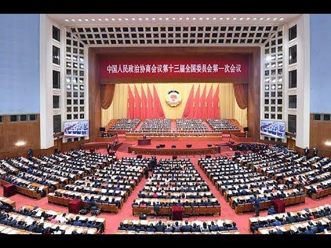 《全国政协十三届一次会议开幕会》俞正声作全国政协常委会工作报告 [完整版] | CCTV