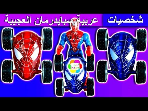 spider man wondrous car toy