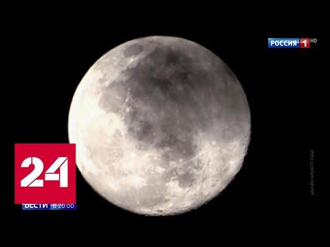 Внезапно: Луна ржавеет под действием кислорода Земли - Россия 24