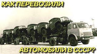 Автовозы СССР экспериментальные и серийные