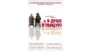 ...А в душе я танцую / Inside I'm Dancing (2004) русский трейлер