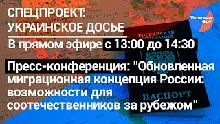 Обновленная миграционная концепция России: возможности для соотечественников за рубежом