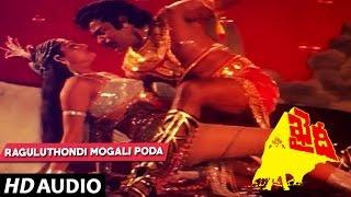 Khaidi -  RAGULUTHONDI MOGALI PODA song | Chiranjeevi, Madhavi | Telugu Old Songs