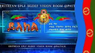 Eritrean New WEDI TABA ይኣክል (Enough) Part 13