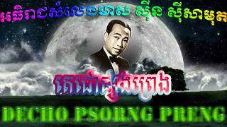 Sin Sisamuth(តេជោផ្សងព្រេង)khmer Old Song / សិុន សីុសាមុត(Decho Psorng Preng)khmer Old Song