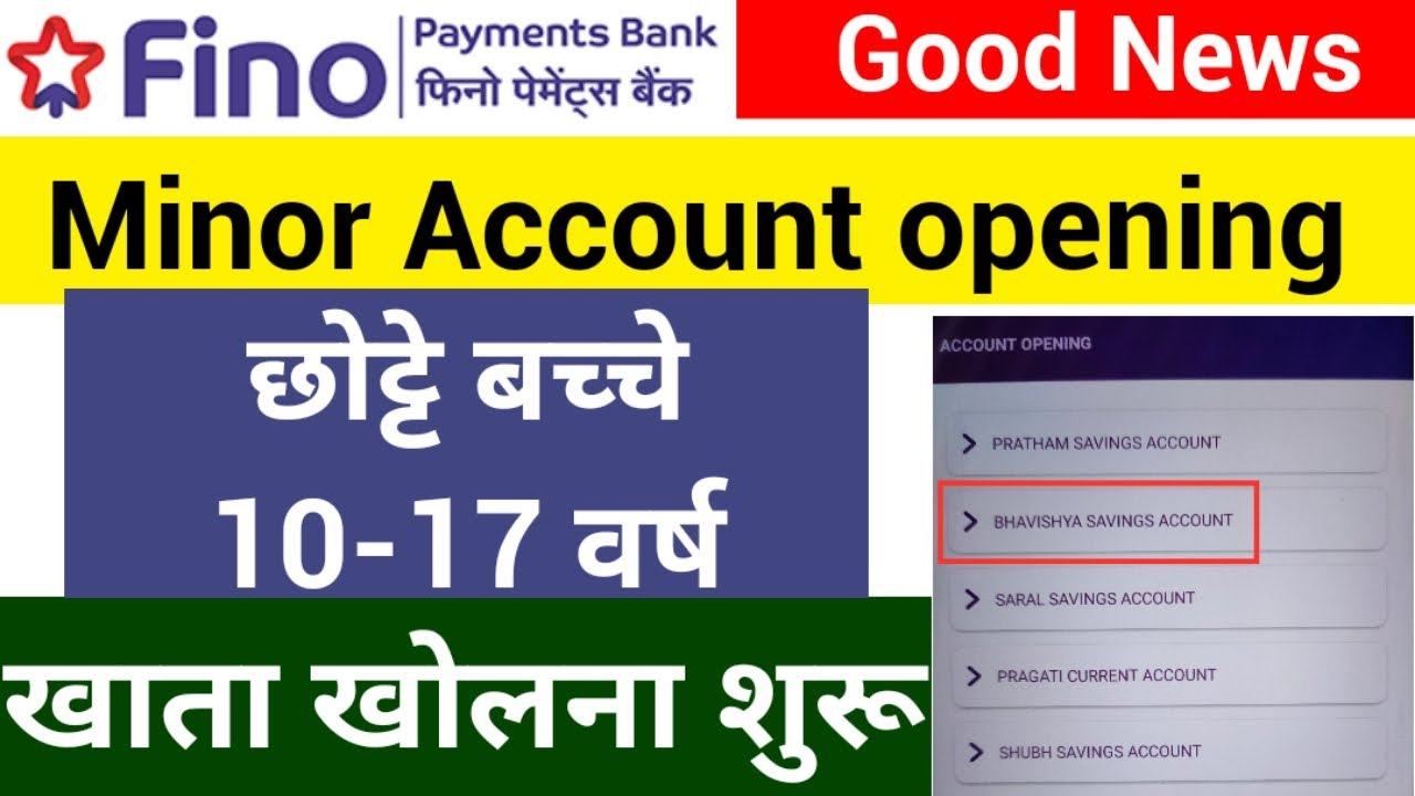 Fino Bank Minor Account छोटे बच्चें 10-17 वर्ष खाता खोलना शुरू | fino payment bank Bhavishya Account