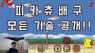 [승글이] 피카츄배구 초고수 강의 (내기이기는법)