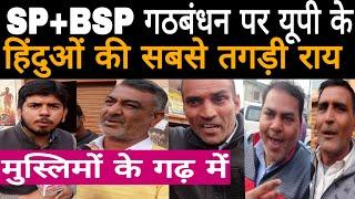 SP+BSP गठबंधन पर मुस्लिमों के गढ़ में हिंदुओं की तगड़ी राय।OPINION POLL।Times Express