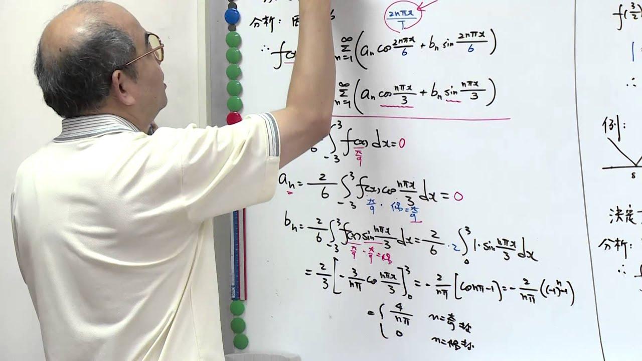 傅立葉(Fourier)分析與偏微分方程式 單元(三) 傅立葉級數 決定一般週期的傅立葉係數 - YouTube