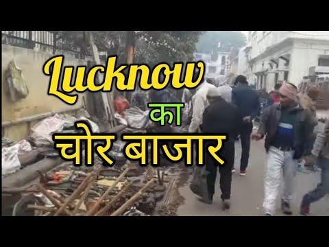 Lucknow का चोर बाजार।  Lucknow Chor Bazaar|