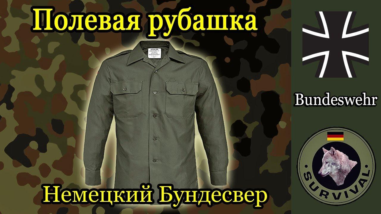 e90d59f61d10c Полевая рубашка бундесвера / Программа