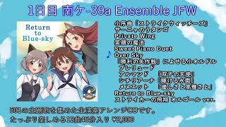 【ワールドウィッチーズ】EJFW-504 Return to Blue-sky【アレンジCD視聴動画】