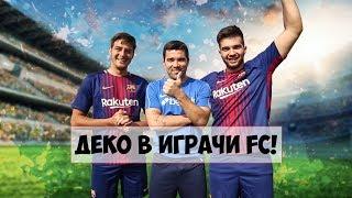 ДЕКО В ИГРАЧИ FC!
