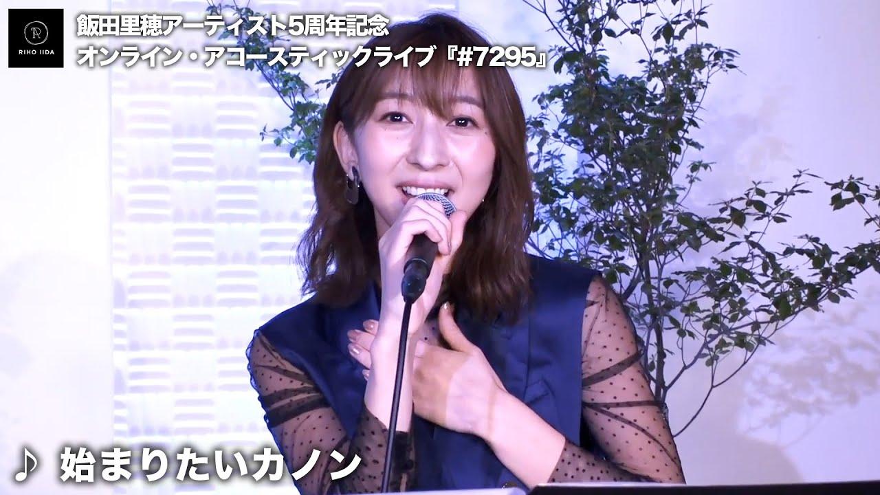 「始まりたいカノン」飯田里穂アーティスト5周年記念オンライン・アコースティックライブ『#7295』