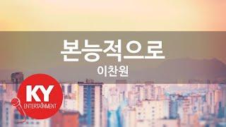 본능적으로 - 이찬원 (KY.27859) [KY 금영노…