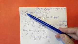 142 Алгебра 9 класс. Тема Степенная Функция