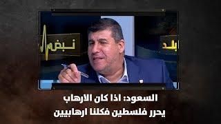 السعود: اذا كان الارهاب يحرر فلسطين فكلنا ارهابيين