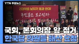 [속보] 한국당 본회의장 출입구 봉쇄...민주당 의원들 진입 시도 / YTN