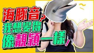 #101 海豚音?我想變得像靚穎一樣!◆嘎老師 Miss Ga|歌唱教學 學唱歌◆