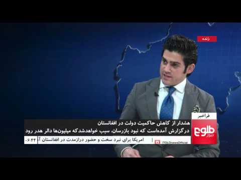 FARAKHABAR: Afghan Govt Controls Only 72 Percent Of Territor