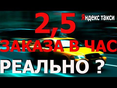 2,5 заказа/час реально или нет ? Яндекс такси Минск (Uber) (Беларусь) | Такси минска| Минск такси