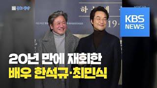 [문화광장] '천문' 한석규 최민식, 20년 만에 재회…
