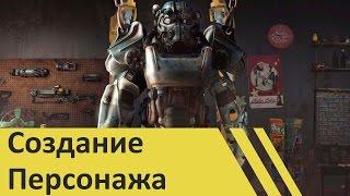 Fallout 4 E3 2015 Часть 1 Создание персонажа