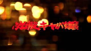 「必殺キャバ嬢」予告編 瀬戸早妃 検索動画 2